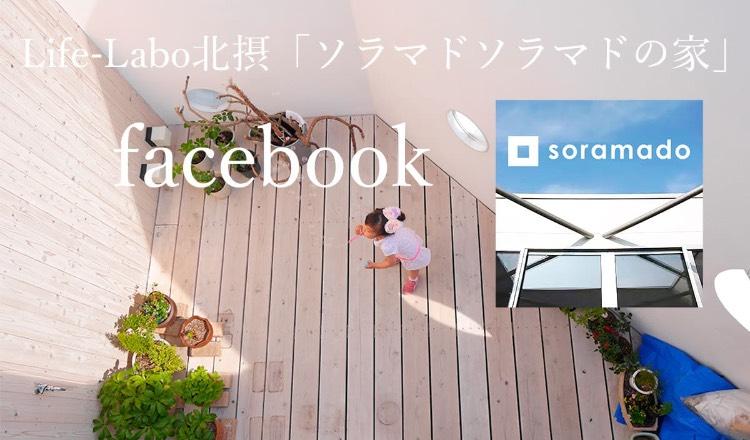 Life-Labo北摂『ソラマドの家』 facebookページ