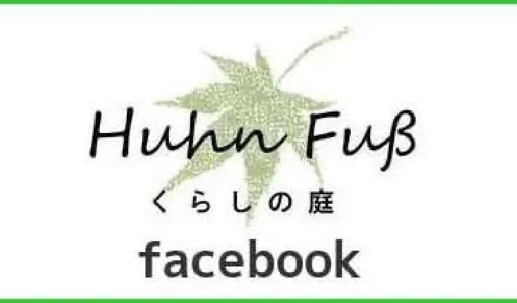HuhnFuß くらしの庭 facebookページ